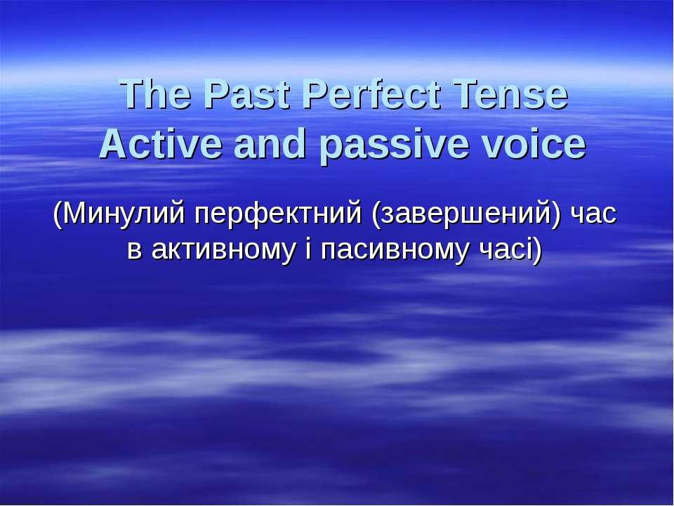 The Past Perfect Tense Active and passive voice (Минулий перфектний (завершен...