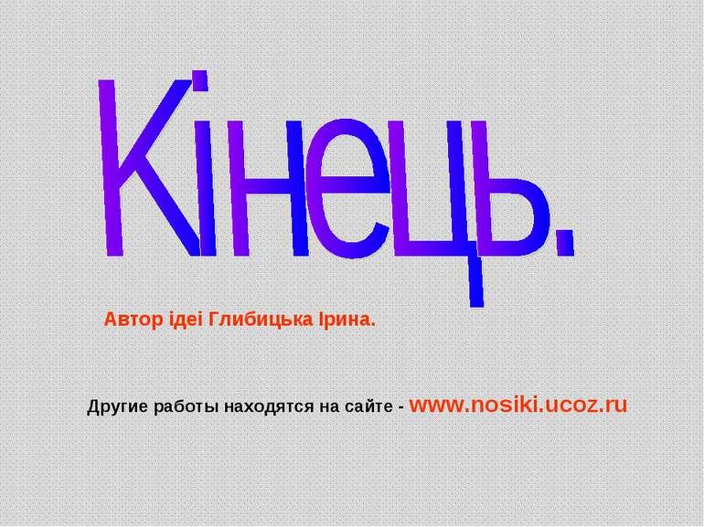 Автор iдеi Глибицька Iрина. Другие работы находятся на сайте - www.nosiki.uco...