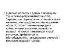 Одеська область є одним з провідних туристично-рекреаційних центрів України, ...