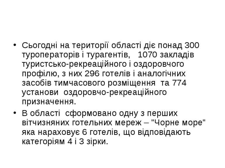 Сьогодні на території області діє понад 300 туроператорів і турагентів, 1070 ...