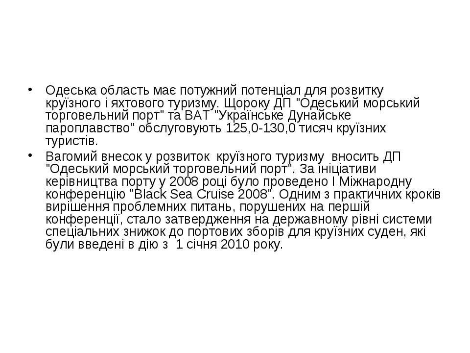 Одеська область має потужний потенціал для розвитку круїзного і яхтового тури...