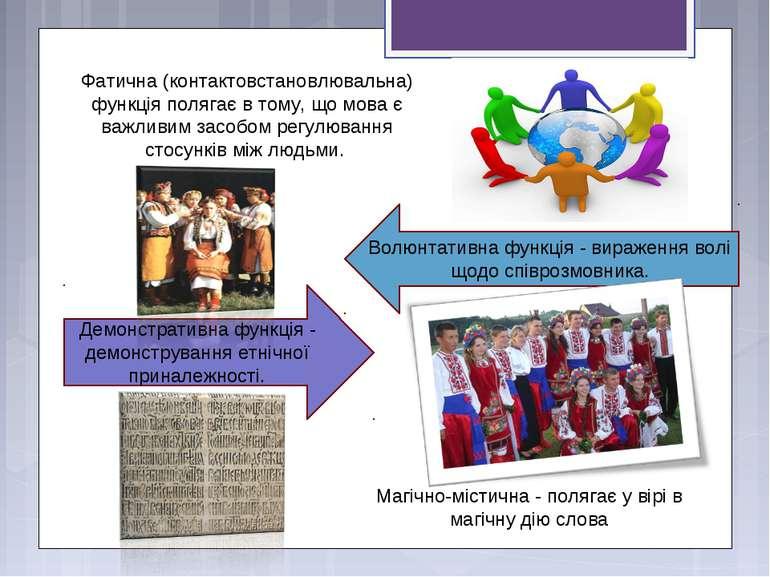 Фатична (контактовстановлювальна) функція полягає в тому, що мова є важливим ...