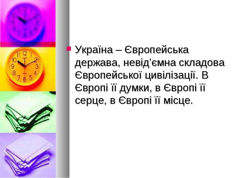 Україна – Європейська держава, невід'ємна складова Європейської цивілізації. ...