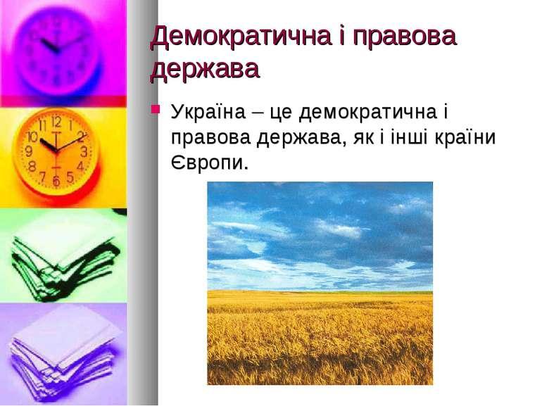 Демократична і правова держава Україна – це демократична і правова держава, я...