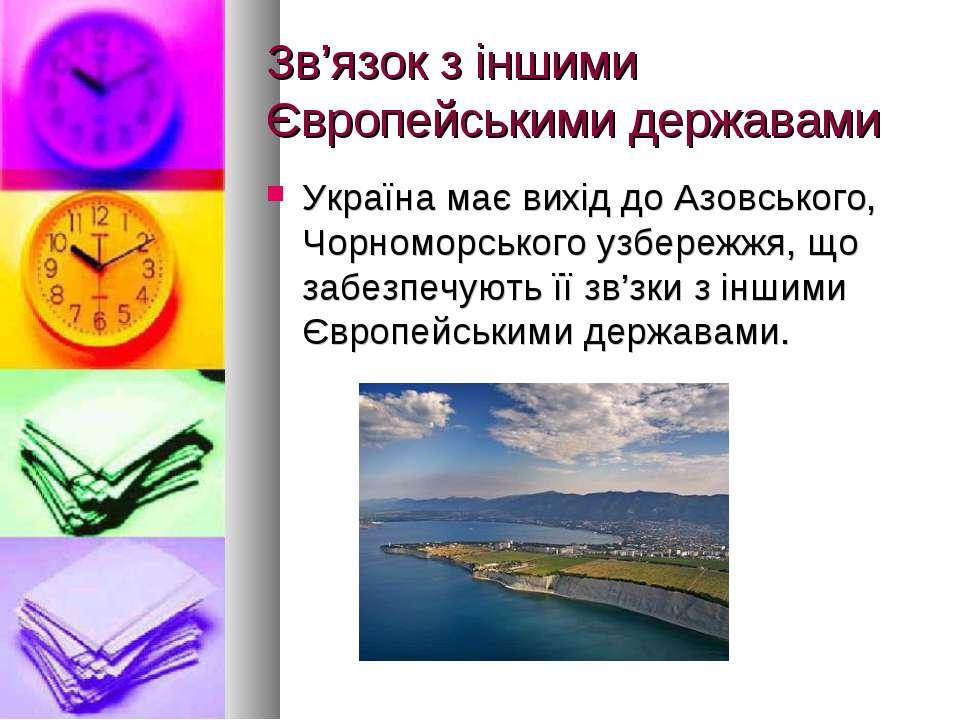 Зв'язок з іншими Європейськими державами Україна має вихід до Азовського, Чор...