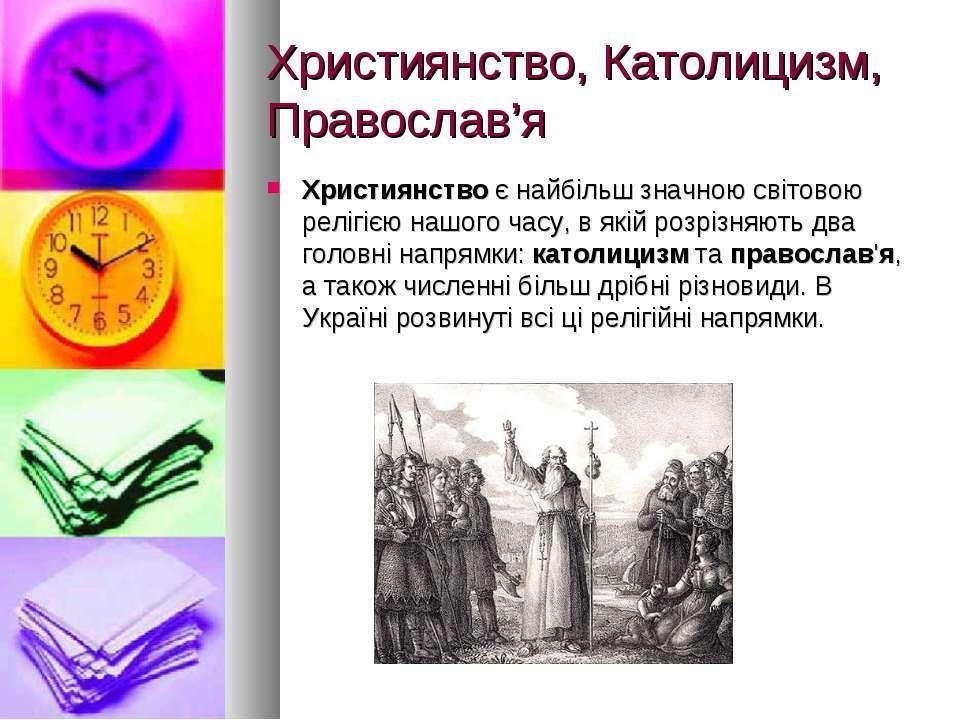 Християнство, Католицизм, Православ'я Християнство є найбільш значною світово...