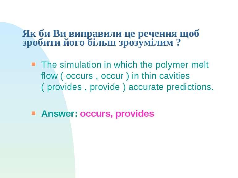 Як би Ви виправили це речення щоб зробити його більш зрозумілим ? The simulat...