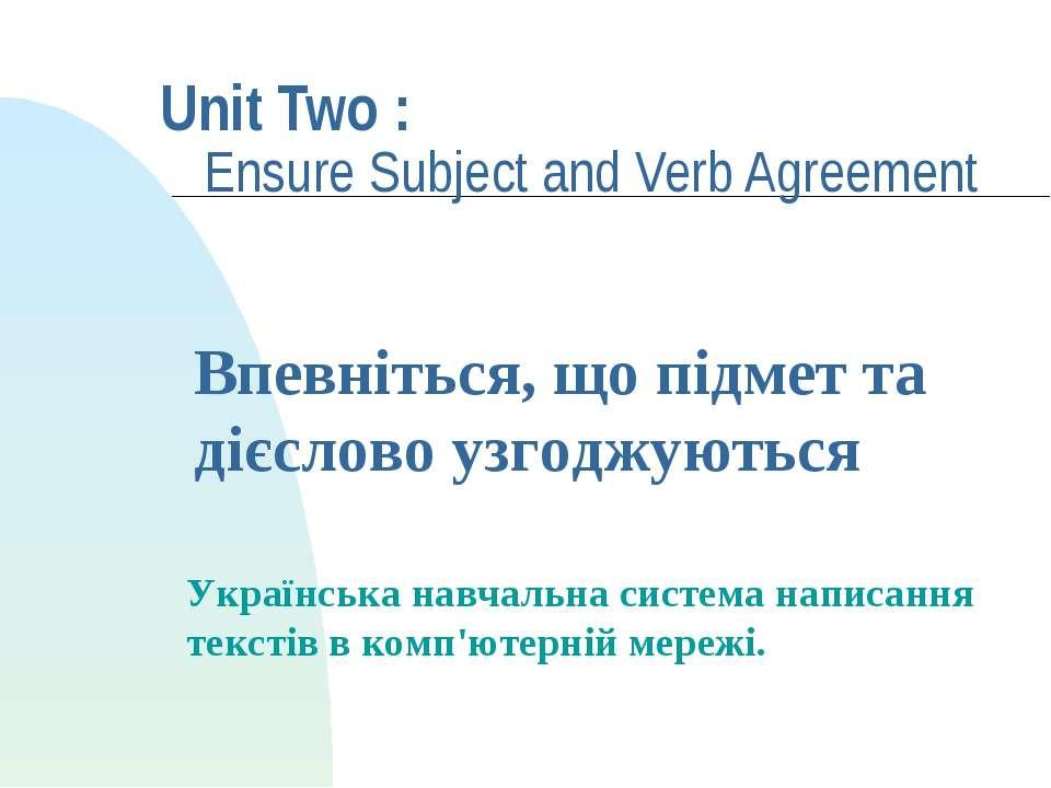 Unit Two : Ensure Subject and Verb Agreement Українська навчальна система нап...