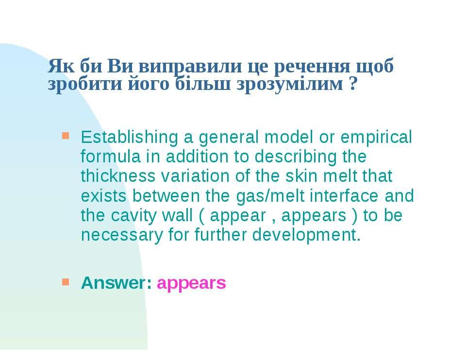 Як би Ви виправили це речення щоб зробити його більш зрозумілим ? Establishin...