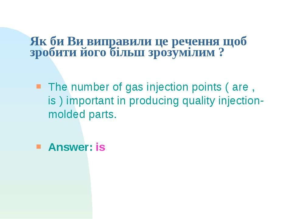 Як би Ви виправили це речення щоб зробити його більш зрозумілим ? The number ...