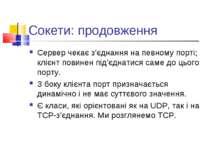 Сокети: продовження Сервер чекає з'єднання на певному порті; клієнт повинен п...