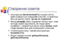 Створення сокетів Конструктор ServerSocket(PC) створює об'єкт, який називаєть...