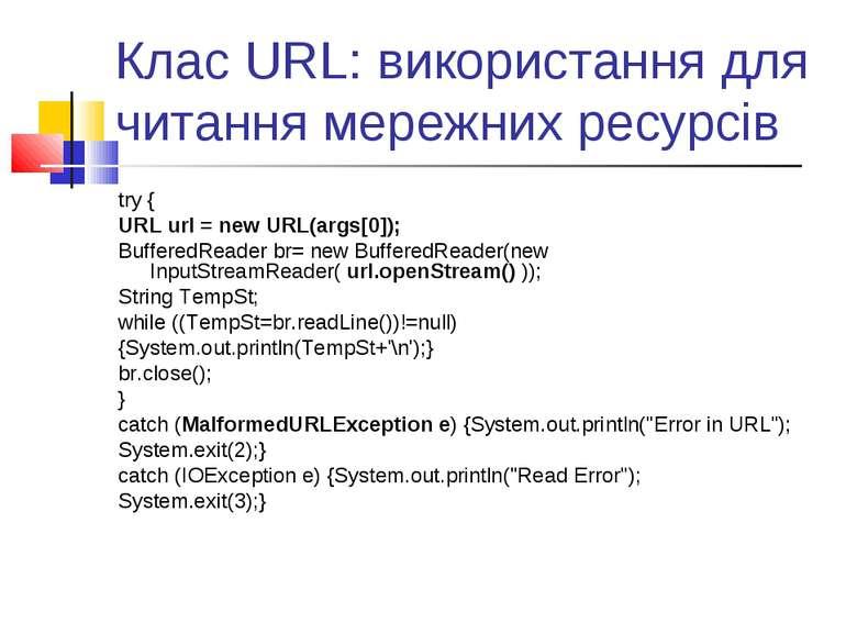 Клас URL: використання для читання мережних ресурсів try { URL url = new URL(...