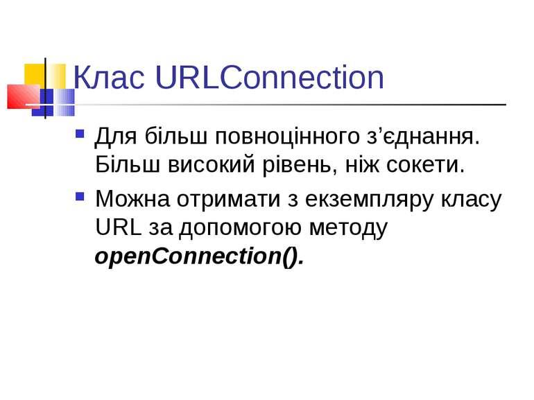 Клас URLConnection Для більш повноцінного з'єднання. Більш високий рівень, ні...