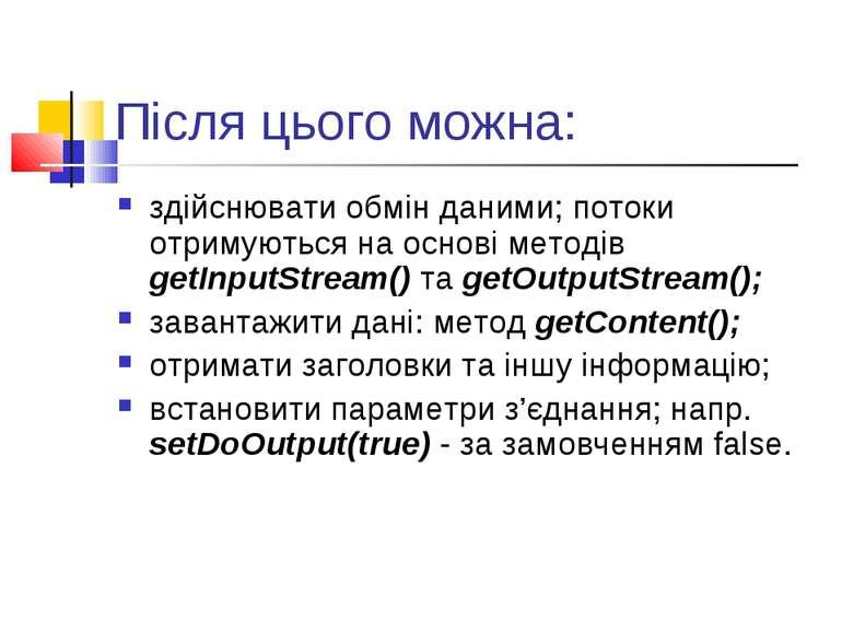 Після цього можна: здійснювати обмін даними; потоки отримуються на основі мет...