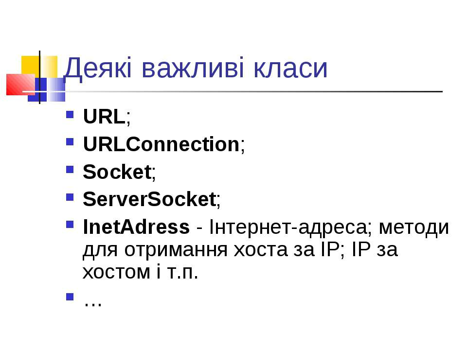 Деякі важливі класи URL; URLConnection; Socket; ServerSocket; InetAdress - Ін...