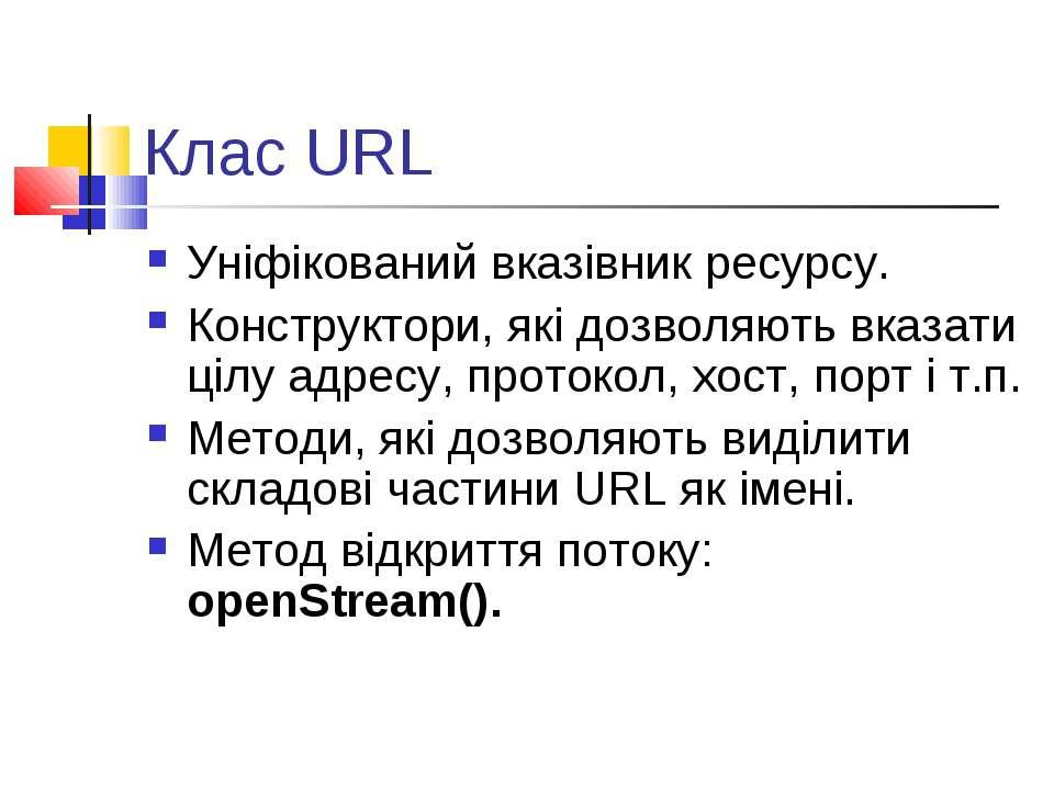 Клас URL Уніфікований вказівник ресурсу. Конструктори, які дозволяють вказати...