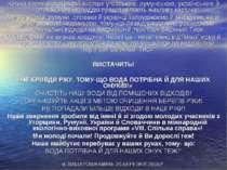 Кілька тисяч фотографій вислані угорською, румунською, українською й словацьк...