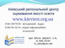 Київський регіональний центр оцінювання якості освіти www.kievtest.org.ua 8 0...