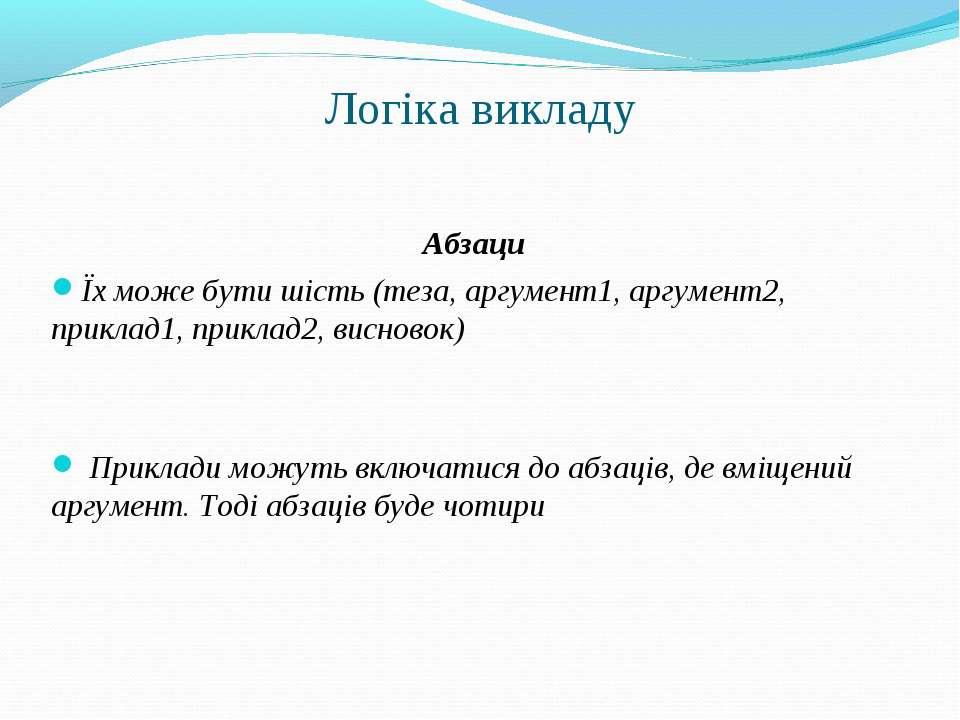 Логіка викладу Абзаци Їх може бути шість (теза, аргумент1, аргумент2, приклад...