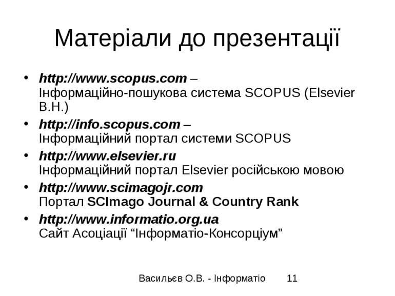 Матеріали до презентації http://www.scopus.com – Інформаційно-пошукова систем...