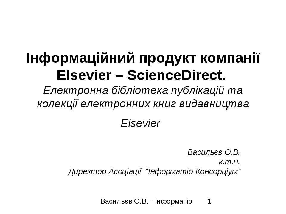 Інформаційний продукт компанії Elsevier – ScienceDirect. Електронна бібліотек...