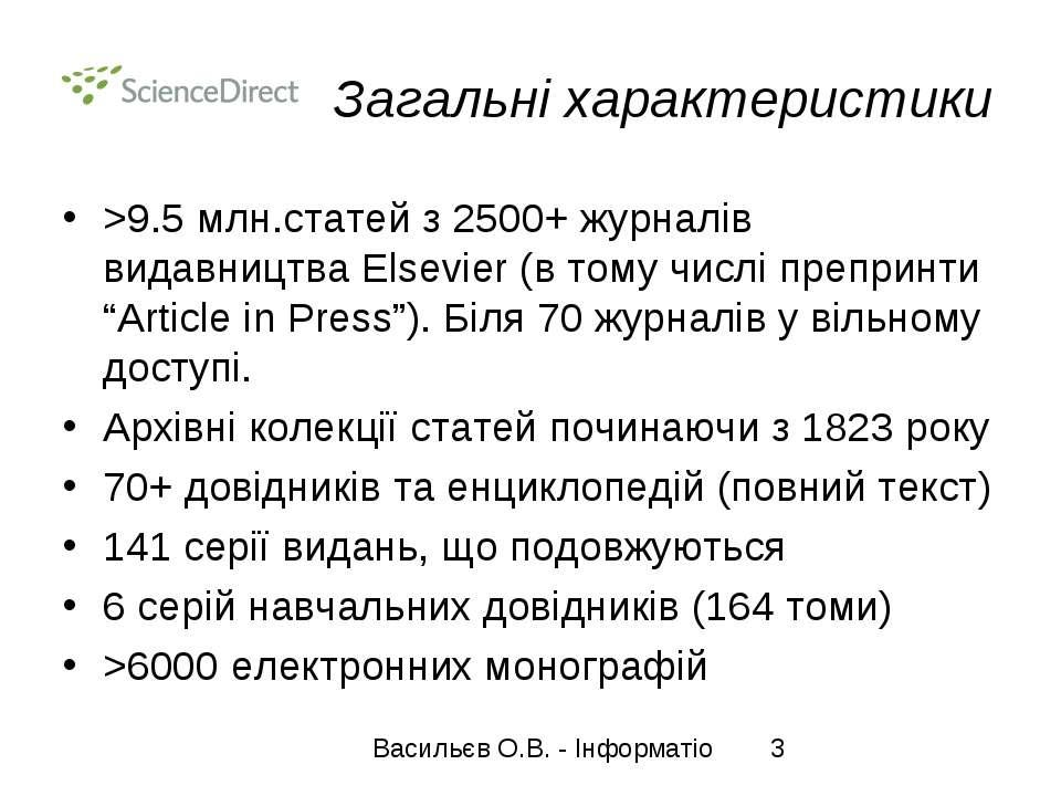 Загальні характеристики >9.5 млн.статей з 2500+ журналів видавництва Elsevier...