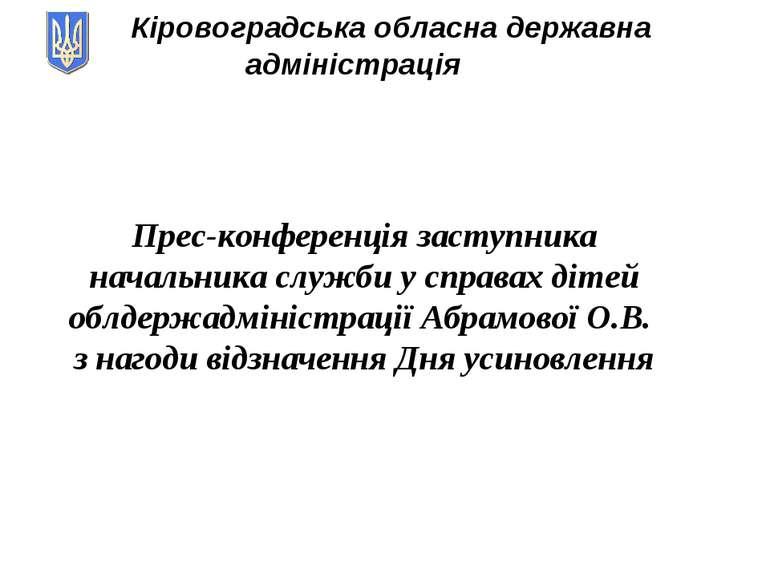 Кіровоградська обласна державна адміністрація Прес-конференція заступника нач...
