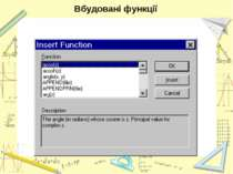 Вбудовані функції
