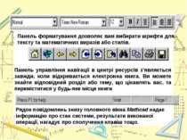 Панель управління навігації в центрі ресурсів з'являється завжди, коли відкри...