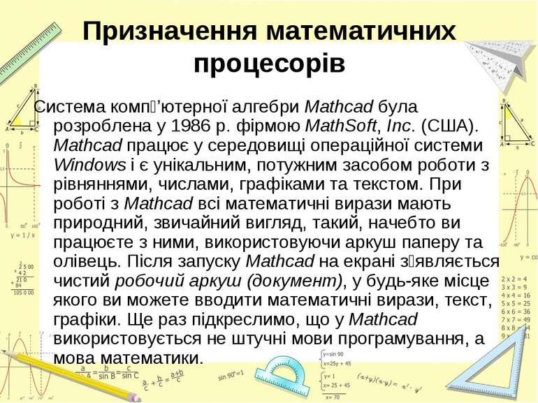 Призначення математичних процесорів Система комп 'ютерної алгебри Mathcad бул...
