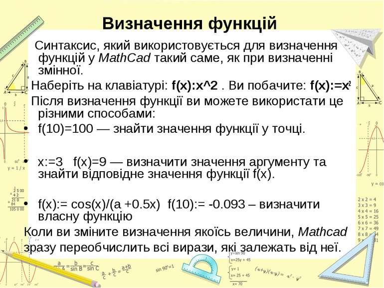 Визначення функцій Синтаксис, який використовується для визначення функцій у ...