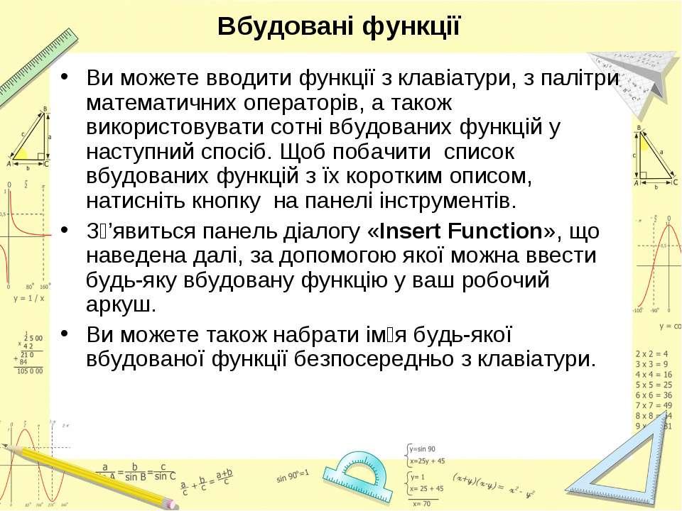 Вбудовані функції Ви можете вводити функції з клавіатури, з палітри математич...