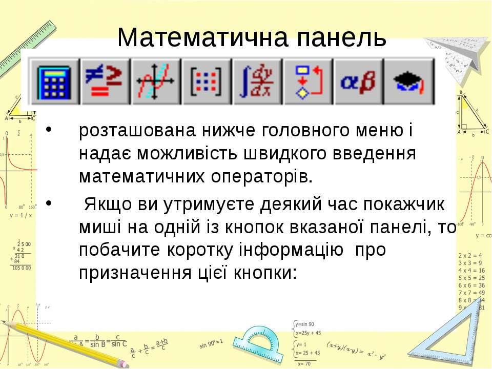 Математична панель розташована нижче головного меню і надає можливість швидко...