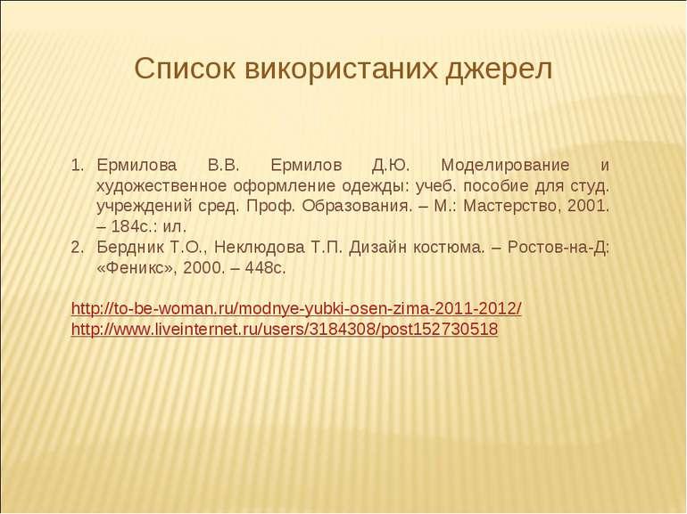 Ермилова В.В. Ермилов Д.Ю. Моделирование и художественное оформление одежды: ...