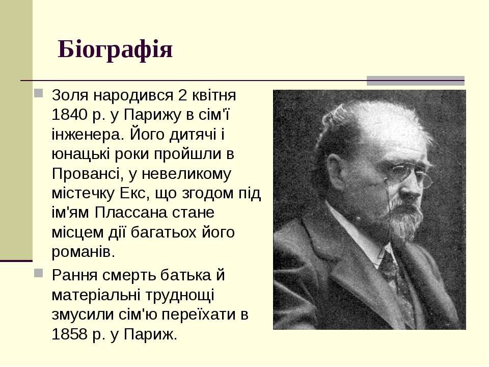 Біографія Золя народився 2 квітня 1840р. у Парижу в сім'ї інженера. Його дит...