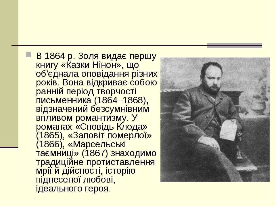 В 1864р. Золя видає першу книгу «Казки Нінон», що об'єднала оповідання різни...