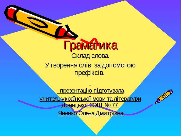 Граматика Склад слова. Утворення слів за допомогою префіксів. презентацію під...