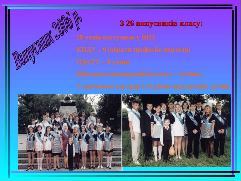 З 26 випусників класу: 18 учнів поступило у ВНЗ КПДУ – 9 (обрали професію вчи...