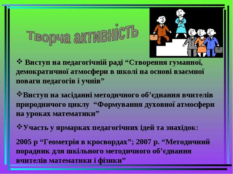 урок математики гуманної педагогіки Александр