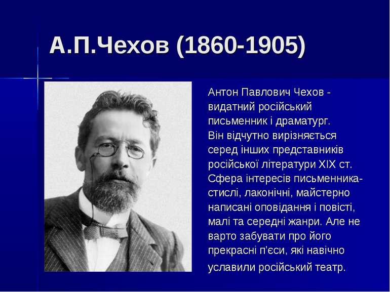 А.П.Чехов (1860-1905) Антон Павлович Чехов - видатний російський письменник і...