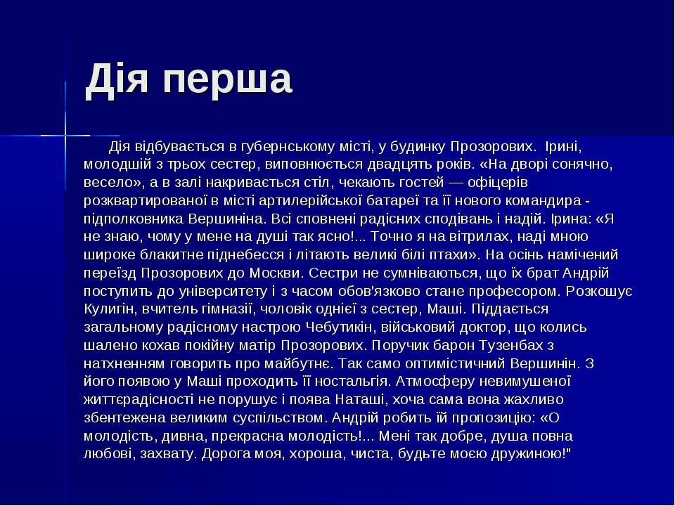 Дія перша Дія відбувається в губернському місті, у будинку Прозорових. Ірині,...