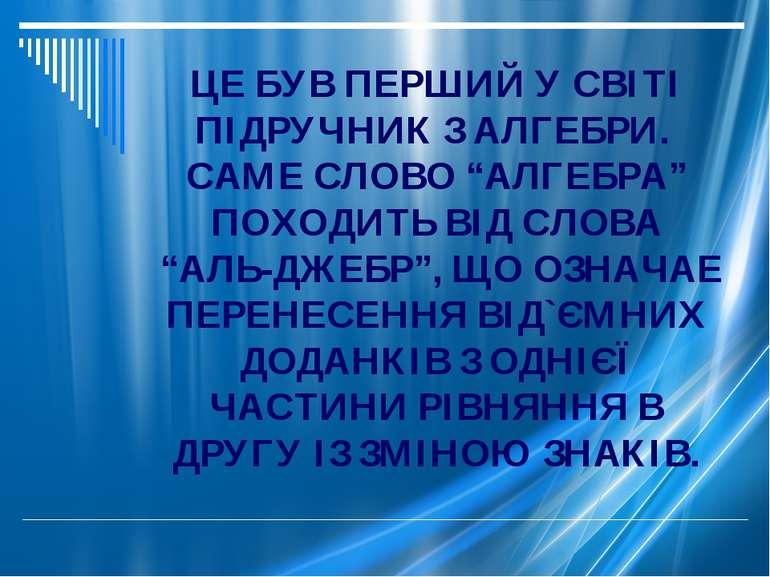 """ЦЕ БУВ ПЕРШИЙ У СВІТІ ПІДРУЧНИК З АЛГЕБРИ. САМЕ СЛОВО """"АЛГЕБРА"""" ПОХОДИТЬ ВІД ..."""
