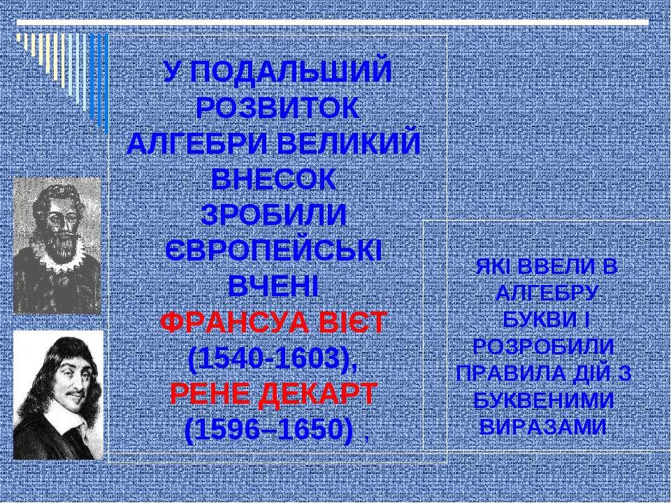 У ПОДАЛЬШИЙ РОЗВИТОК АЛГЕБРИ ВЕЛИКИЙ ВНЕСОК ЗРОБИЛИ ЄВРОПЕЙСЬКІ ВЧЕНІ ФРАНСУА...