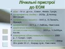 Лічильні пристрої до ЕОМ абак – IV ст. до н.е., Єгипет, Фінікія, Греція; лога...