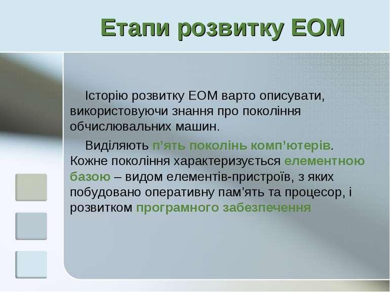 Етапи розвитку ЕОМ Історію розвитку ЕОМ варто описувати, використовуючи знанн...