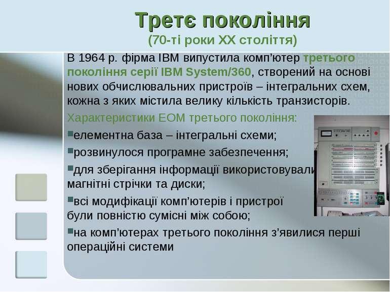Третє покоління (70-ті роки ХХ століття) В 1964 р. фірма ІВМ випустила комп'ю...