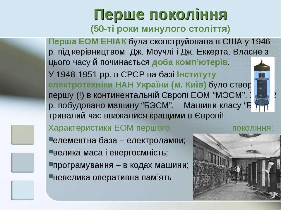 Перше покоління (50-ті роки минулого століття) Перша ЕОМ ЕНІАК була сконструй...