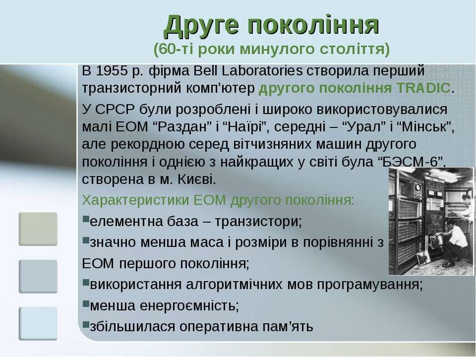 Друге покоління (60-ті роки минулого століття) В 1955 р. фірма Bell Laborator...
