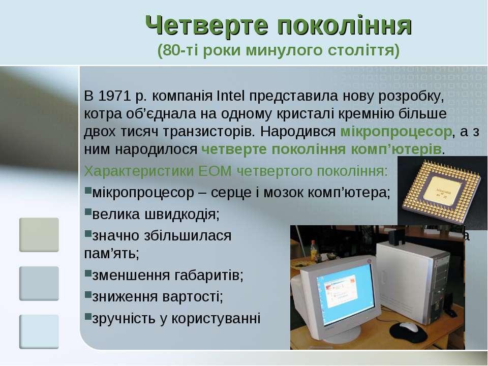 Четверте покоління (80-ті роки минулого століття) В 1971 р. компанія Intel пр...